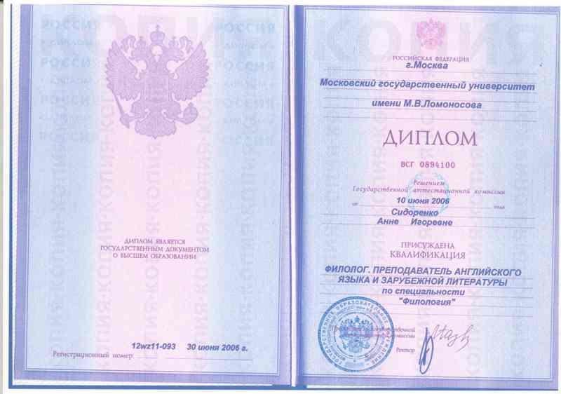 Репетитор английского языка в Москве и Одинцово  или стремится его освоить т к на каждом шагу с ним сталкивается иностранные партнеры Интернет поездки зарубеж везде требуется знание английского